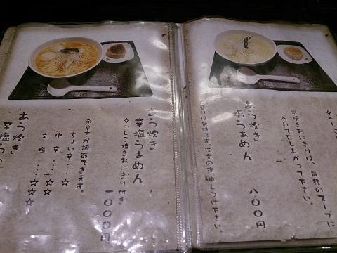 麺屋・海神・メニュー