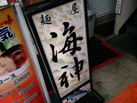 麺屋・海神・外観