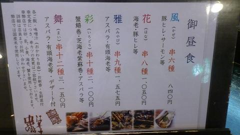 串の坊 新宿伊勢丹会館店 メニュー