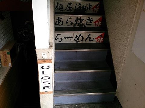麺屋・海神・入口