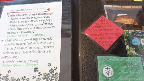 鎌倉MUGIMARU・メニュー2