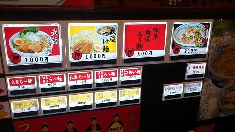 メニュー・麺屋武蔵