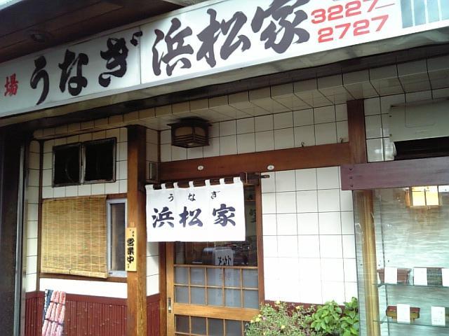 うなぎ浜松家1.jpg