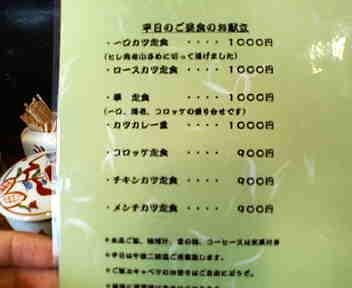 とんかつ三太新宿5.jpg