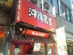 沖縄料理1.jpg