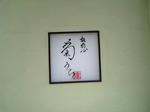 菊うら1.jpg