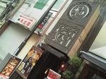 新宿炭丁目1.jpg