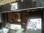 麺屋翔1.jpg