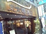 麺通団4.jpg
