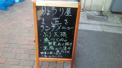 料理屋まさ2.jpg
