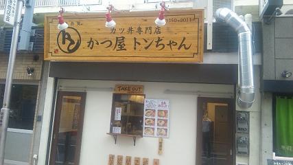 かつ屋トンちゃん1.jpg