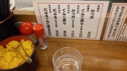 かつ屋トンちゃん2.jpg
