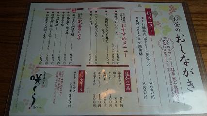 咲くら3.jpg