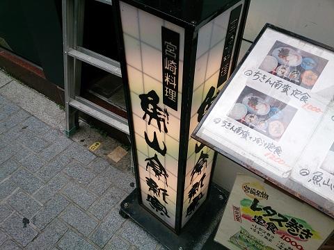 魚山亭・外観