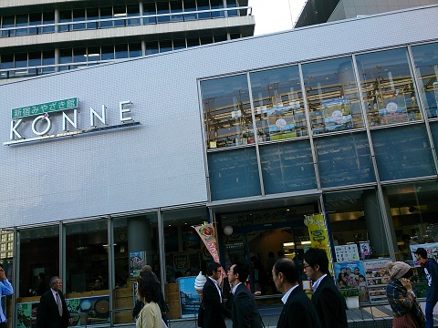 新宿みやざき館KONNE(こんね)・外観