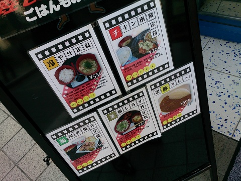 新宿みやざき館KONNE(こんね)・メニュー
