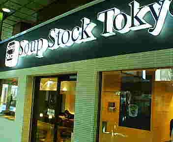 soupstock1.jpg